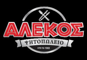 Αλέκος Σουβλάκια